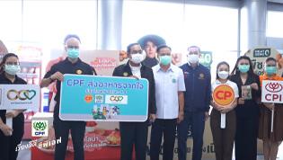 เรื่องดีดี CPF EP.80 ตอน CP-CPF ร่วมสร้างภูมิคุ้มกันหมู่ให้ประเทศ ส่งอาหารจากใจให้หมอ-ปชช. สู้โควิด