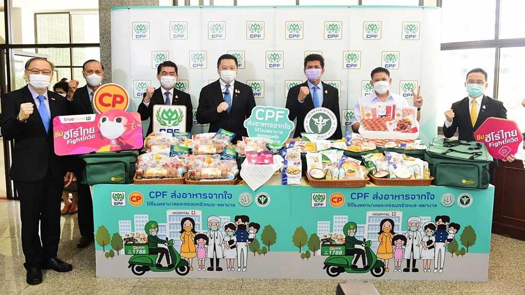 เรื่องดีดี CPF EP.26 ตอน CPF ร่วมดูแลสังคม จับมือ ก.สาธารณสุข ส่งอาหารจากใจ ร่วมต้านภัยโควิด-19