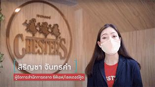 เรื่องดีดี CPF EP. 19 ตอน เชสเตอร์ ช่วยลดค่าครองชีพคนไทย ร่วมฝ่าวิกฤตโควิด-19 ไปด้วยกัน