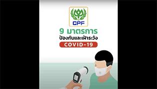 9 มาตรการ ป้องกัน และเฝ้าระวัง COVID19