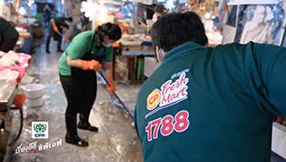 เรื่องดีดี CPF EP.51 ตอน CP FreshMart ร่วมกับทรู-ชุมชนทั่วไทย Big Cleaning Day ตลาดสดปลอดภัยไร้โควิด