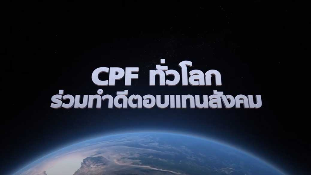 เรื่องดีดี CPF EP.16 ตอน CPF ทั่วโลก ร่วมทำดีตอบแทนสังคม