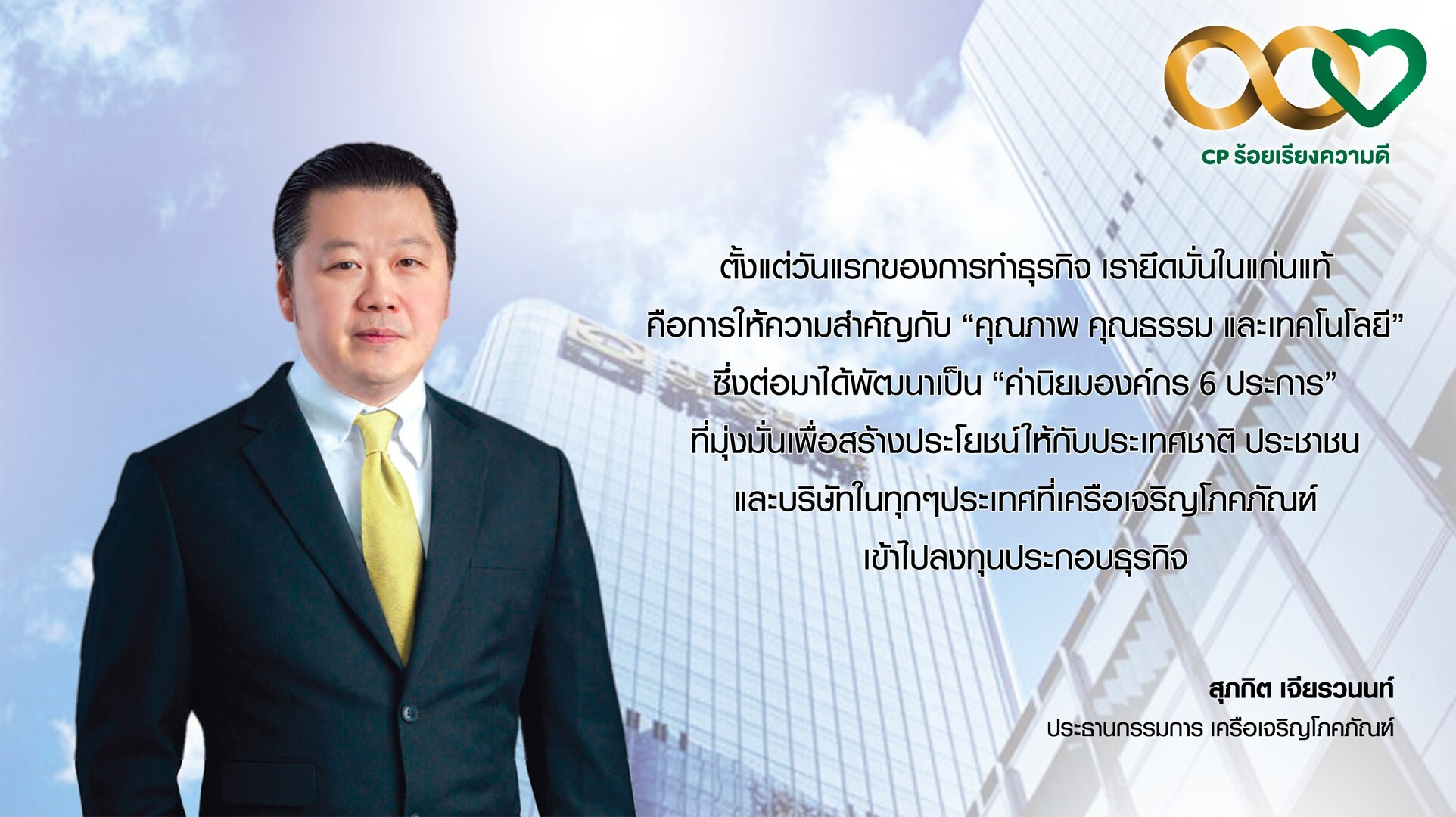 The Six Core Values vision  by CP Group - CP Foods chairman Soopakij Chearavanont